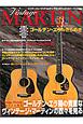 Vintage MARTIN アコースティック・ギター・ブック別冊 ゴールデン・エラのきらめき