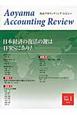 青山アカウンティング・レビュー 日本経済の復活の鍵はIFRSにあり! (1)