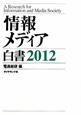 情報メディア白書 2012