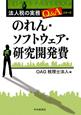 のれん・ソフトウェア・研究開発費 法人税の実務Q&Aシリーズ