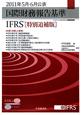 国際財務報告基準 IFRS<特別追補版> 2011.5・6 2011年5月・6月公表