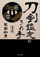 刀剣鑑定のきめ手<普及版>