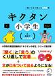 キクタン小学生 英語で広がる世界 聞いて文で覚える英単語帳(2)