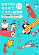 起きてから寝るまで 中国語フレーズ 口慣らし練習帳 CD2枚付き 1日の「動作表現」「心情表現」を覚えて中国語でつぶ