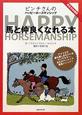 馬と仲良くなれる本 ピンチさんの HAPPY HORSEMANSHIP 完全日本語訳