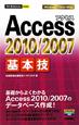 Access2010/2007 基本技