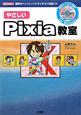 やさしい Pixia教室 CD-ROM付 無料のペイントソフトでイラストを描こう!