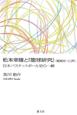 松本幸雄と『籠球研究』 昭和9~11年 日本バスケットボール史の一齣
