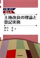 Q&A 土地改良の理論と登記実務<改訂>