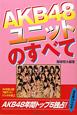 AKB48 ユニットのすべて