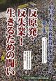 反原発・反失業!生きるための闘い 東日本大震災救援対策本部ニュース2 第101号(2011年7月15日号)~第200号(