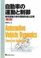 自動車の運動と制御<第2版> 車両運動力学の理論形成と応用
