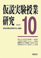 仮説実験授業研究 第3期 授業書〈はじめての世界史〉 (10)