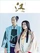 NHK大河ドラマ 江 ~姫たちの戦国~ 総集編 Blu-ray-BOX
