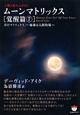 ムーンマトリックス 覚醒篇7 月のマトリックス~地球は人間牧場~ 人類よ起ち上がれ!