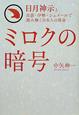 ミロクの暗号 日月神示と出雲・伊勢・シュメールで読み解く日本人の