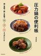 圧力鍋の便利帳 同じ素材、同じ手順で和・洋・中3つのレシピ