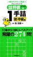 詰将棋ドリル 手詰1 初・中級編 一番わかりやすくて面白い!チャレンジシリーズ (2)