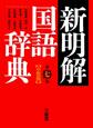 新明解 国語辞典<第七版・小型版>