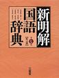 新明解 国語辞典<第七版・机上版>