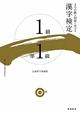 漢字検定 1級 準1級 2つの級を同時に学べる