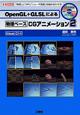 OpenGL+GLSLによる 物理ベース CGアニメーション CD-ROM付 Visual C++ 「物理」と「API」「シェー(2)