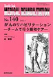 MEDICAL REHABILITATION 2012.1 がんのリハビリテーション-チームで行う緩和ケア- Monthly Book(140)