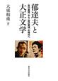 郁達夫と大正文学 〈自己表現〉から〈自己実現〉の時代へ