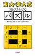 東大・京大式 頭がよくなるパズル