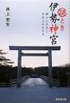 謎とき 伊勢神宮 神々と天皇と日本人のDNA