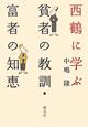西鶴に学ぶ 貧者の教訓・富者の知恵