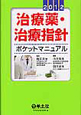 治療薬・治療指針 ポケットマニュアル 2012