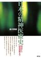 日本の精神医療史 明治から昭和初期まで