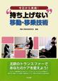 """""""持ち上げない""""移動・移乗技術 今日から実践!"""