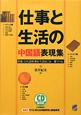 仕事と生活の中国語表現集 CD BOOK 出張・会社訪問・滞在生活はこれ一冊でOK