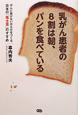 乳がん患者の8割は朝、パンを食べている がんに負けないからだをつくる日本の「風土食」のすす