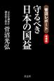 守るべき 日本の国益<増補版> 菅沼レポート