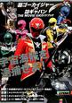 「海賊戦隊ゴーカイジャーVS宇宙刑事ギャバン THE MOVIE」 公式ガイドブック