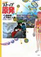 カラー図解・ストップ原発 放射能汚染と人体 (2)