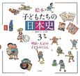 絵本・子どもたちの日本史 明治・大正の子どものくらし (3)
