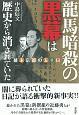 龍馬暗殺の黒幕は歴史から消されていた 幕末京都の五十日