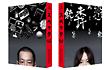 SPEC~翔~ 警視庁公安部公安第五課 未詳事件特別対策係事件簿 ディレクターズカット版