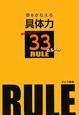 夢をかなえる 具体力 絶対に身につけたい33のルール