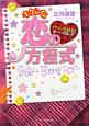 キケンな恋の方程式 イケメン同級生と甘~い同居っ!?
