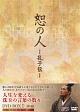 恕の人-孔子伝- DVD-BOX 1
