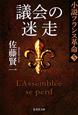 議会の迷走 小説・フランス革命5
