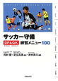 サッカー守備 DF-ディフェンス-&GK-ゴールキーパー- 練習メニュー100