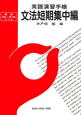 英語演習手帳 文法短期集中編 英検二級~準一級レベル