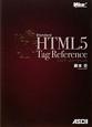 標準HTML5 タグリファレンス
