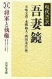 現代語訳 吾妻鏡 将軍と執権 (11)